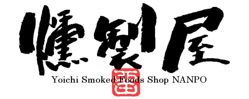 燻製屋 南保留太郎商店