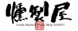 【燻製屋】南保留太郎商店