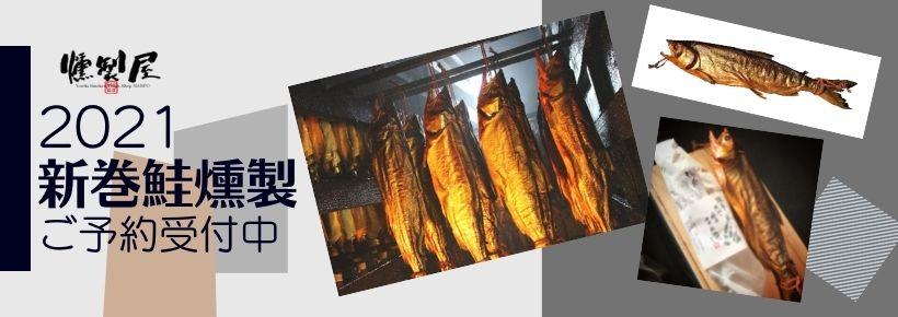 新巻鮭燻製のご予約はこちらをクリック